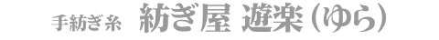 手紡ぎ糸 紡ぎ屋遊楽(ゆら)